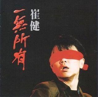 Cui Jian Cui Jian Wikipedia the free encyclopedia