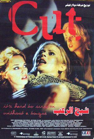 Cut (2000 film) Cut 2000 Molly Ringwald Egyptian film poster F NM 35