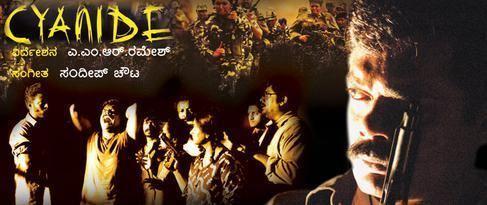 Cyanide (film) movie poster