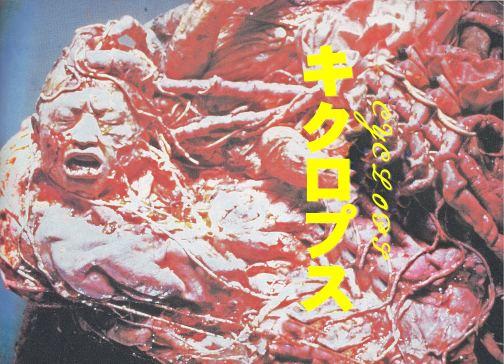 Cyclops (1987 film) httpschimasp13fileswordpresscom201301e382