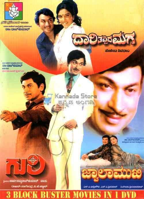 Daari Tappida Maga Guri Daari Tappida Maga Jwala Mukhi Combo DVD Kannada Store 3