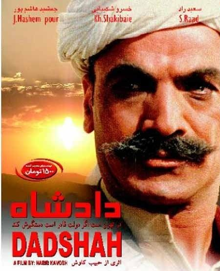 Dadshah s7picofilecomfile8250835134Dadshahjpg