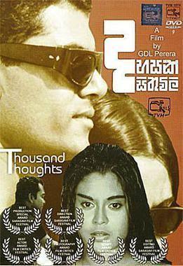 Dahasak Sithuvili movie poster