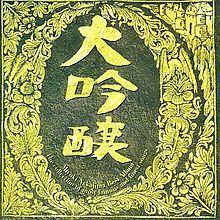 Daiginjō httpsuploadwikimediaorgwikipediaenthumbf