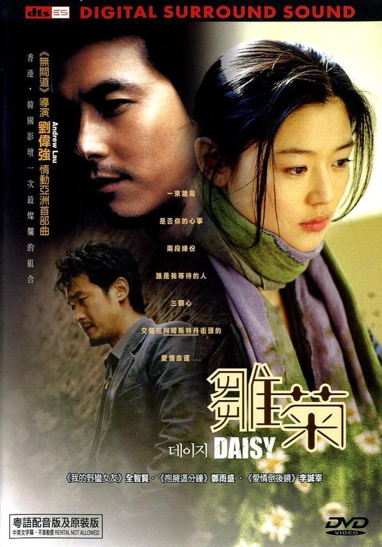 Daisy (2006 film) Quickonlineftpcom