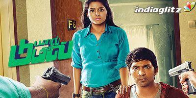 Damaal Dumeel Damaal Dumeel review Damaal Dumeel Tamil movie review story
