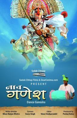 Dance of Ganesha movie poster