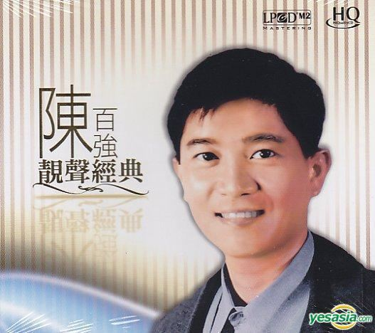 Danny Chan YESASIA Danny Chan Classic Collection HQCD CD Danny