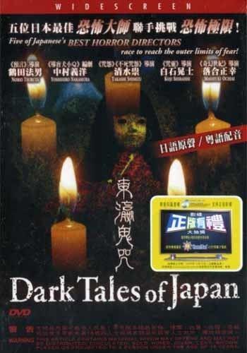 Dark Tales of Japan Dark Tales Of Japan AsianWiki