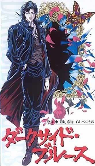 Darkside Blues Darkside Blues The Online Anime Store