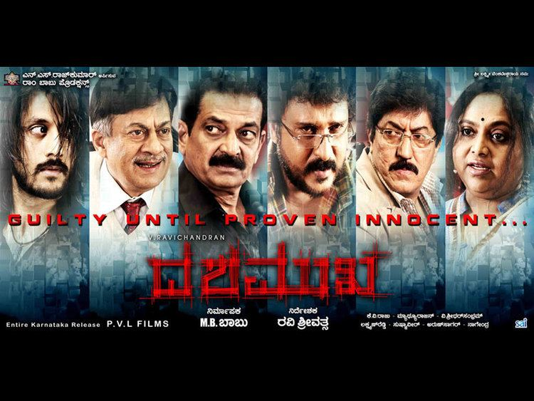 Dashamukha Dashamukha Full Film FeatRavichandran Ananthnag
