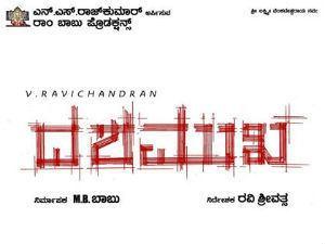 Dashamukha Dashamukha Movie Review Filmibeat