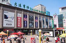 Dashang Group httpsuploadwikimediaorgwikipediacommonsthu