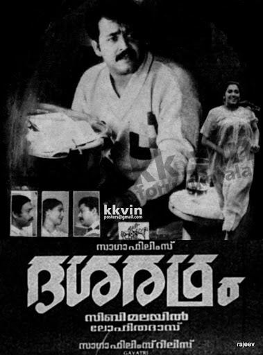 Dasharatham FK Movie Database Malayalam Movie Library