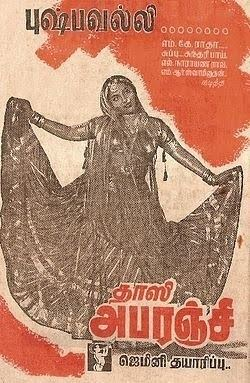Dasi Aparanji movie poster