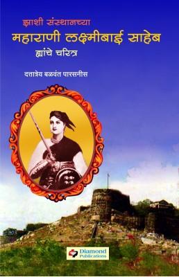 Dattatray Balwant Parasnis Dattatray Balwant Parasnis books Buy Zasi Sansthanchya Maharani