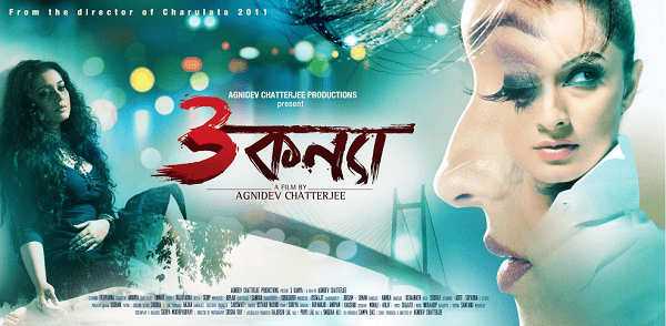 Dazed in Doon movie scenes Agnidev Chatterjee s 3 Kanya is not allowed for screening in the Star theatre whatever reasons may be there behind The film contains a story that resembles