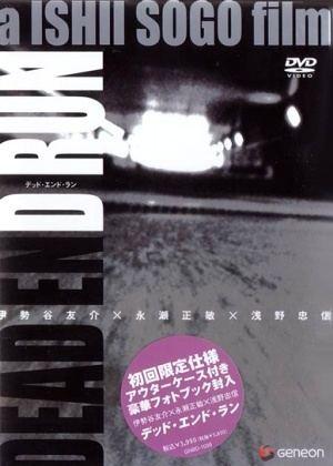 Dead End Run wwwonderhondcomstylesitetop100deadendrunf