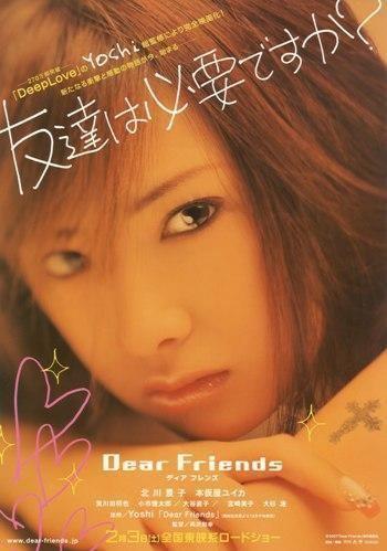 Dear Friends Dear Friends AsianWiki
