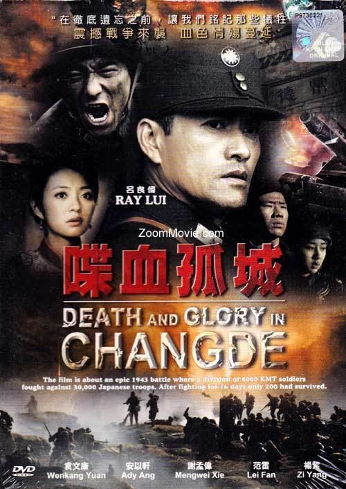 Death and Glory in Changde Death and Glory in Changde DVD China Movie Cast by Ray Lui Ady