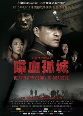 Death and Glory in Changde Death and Glory in Changde Wikipedia