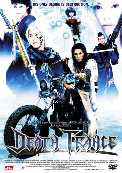 Death Trance Death Trance AsianWiki