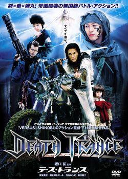 Death Trance death trance MyDramaList