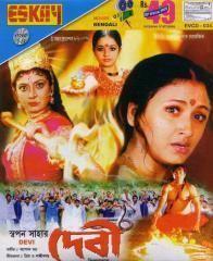 Debi movie poster