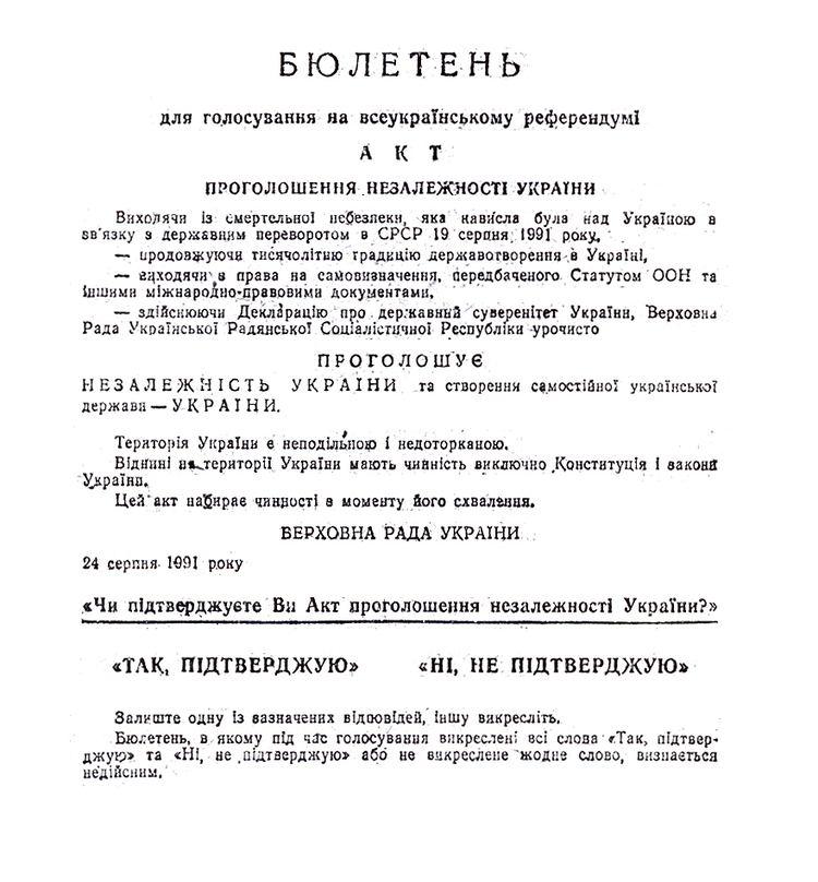 Declaration of Independence of Ukraine
