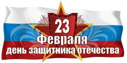Defender of the Fatherland Day February 23 Defender of the Fatherland Day The Mendeleyev