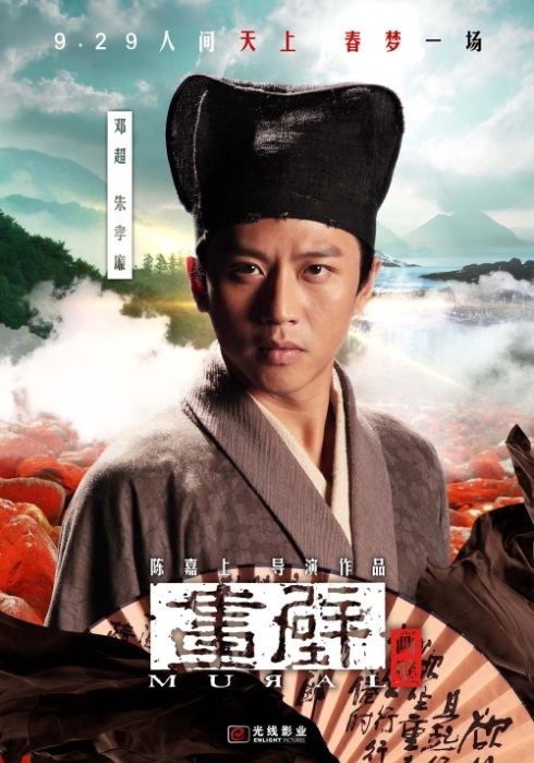 Deng Chao Deng Chao Movies Actor Singer China Filmography