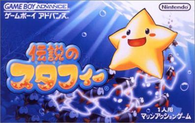 Densetsu no Stafy (video game) httpsuploadwikimediaorgwikipediaen669Dns