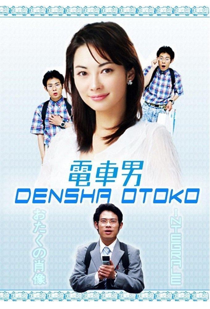 Densha Otoko Subscene Densha Otoko Train Man Densha Otoko