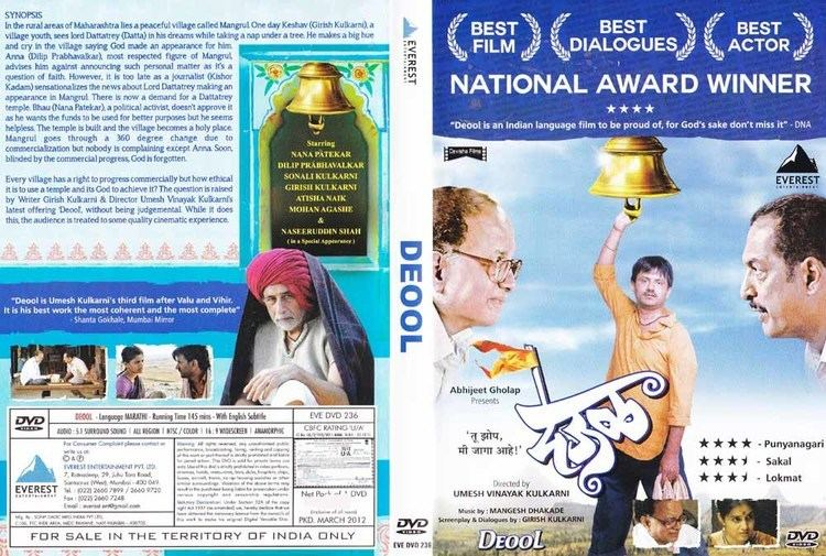 Deool Description Deool Marathi DVD