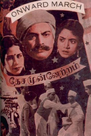 Desa Munnetram movie poster
