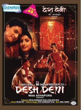 Desh Devi movie poster