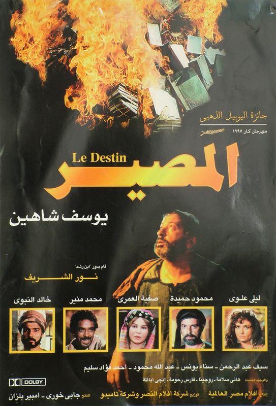 Destiny (1997 film) wwwmisrinternationalfilmscomsitesdefaultfiles
