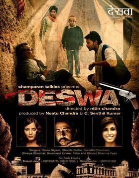 Deswa movie poster