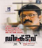 Detective (2007 film) movie poster