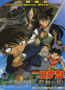 Detective Conan: Jolly Roger in the Deep Azure httpsuploadwikimediaorgwikipediaenthumbd