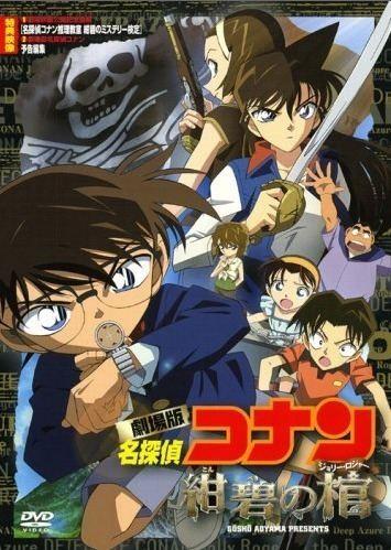Detective Conan: Jolly Roger in the Deep Azure Detective Conan Movie 11 Jolly Roger in the Deep Azure AnimePlanet