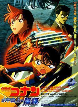 Detective Conan: Strategy Above the Depths httpsuploadwikimediaorgwikipediaenthumbb