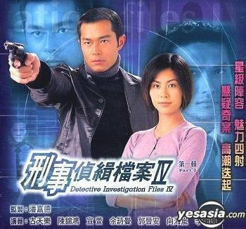 Detective Investigation Files IV YESASIA Detective Investigation Files IV Part 1 To Be Continued