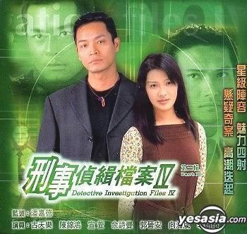 Detective Investigation Files IV YESASIA Detective Investigation Files IV Part 3 End VCD Louis