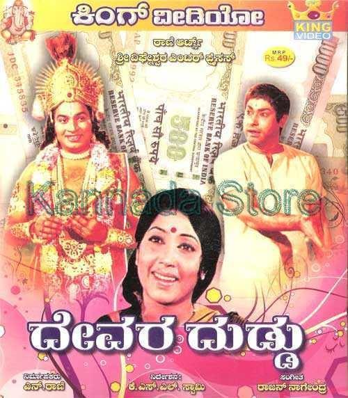 Devara Duddu Devara Duddu 1977 Video CD Kannada Store Kannada Video CD Buy DVD