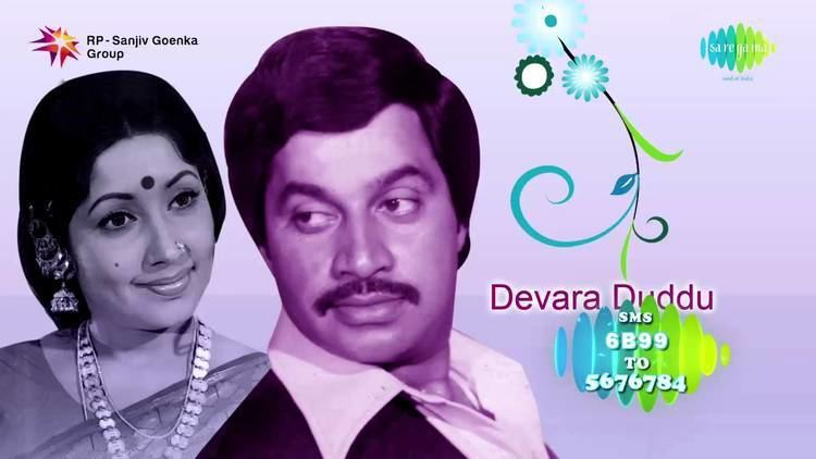 Devara Duddu Devara Duddu Kannada Movie Audio Jukebox YouTube