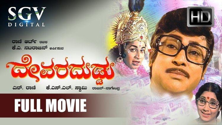 Devara Duddu Devara Duddu Kannada Full Movies Kannada Movies Full Kannada