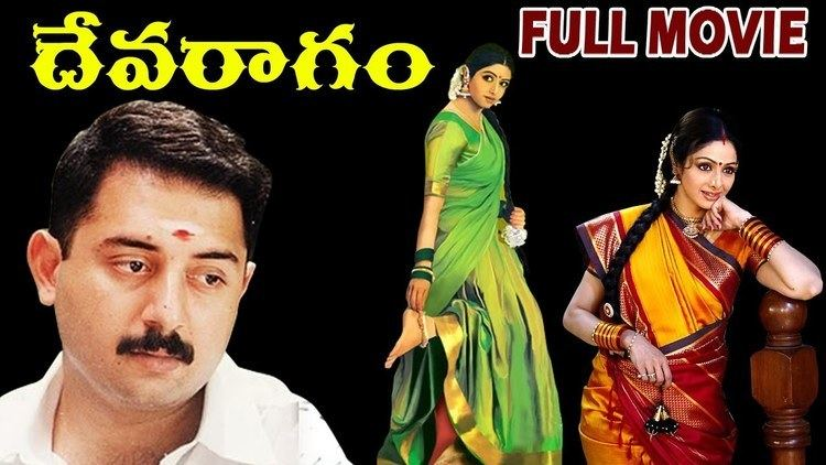 Sridevi's Malayalam classic – 'Devaraagam'! | A Writer's Notebook.