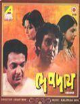 Devdas (1979 film) movie poster
