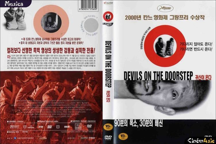Devils on the Doorstep The Most Beautiful Fraud Devils On The Doorstep LEONARD PIERCE